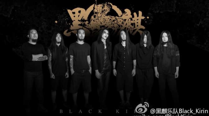 Black Kirin: Chinese metal on the rise